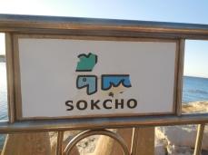 Sokcho